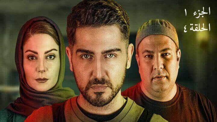 المسلسل الأيراني ( ملكة المتسولين ) الجزء 1 الحلقة 4