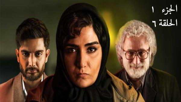 المسلسل الأيراني ( ملكة المتسولين ) الجزء 1 الحلقة 6